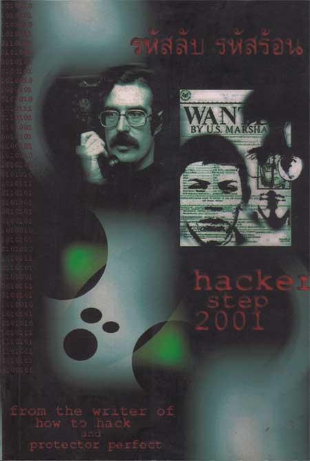 Hacker  Step  2001 : รหัสลับ รหัสร้อน
