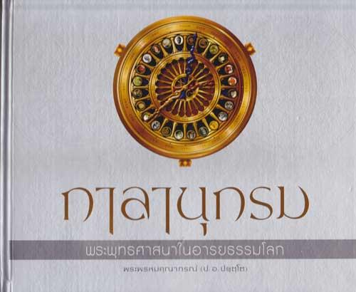 กาลานุกรม: พระพุทธศาสนาในอารยธรรมโลก / พระพรหมคุณาภรณ์ (ป.อ. ปยุตโต)