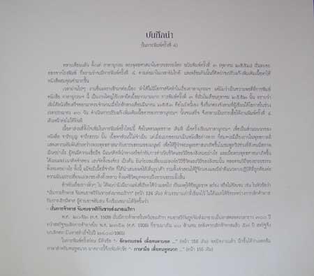 กาลานุกรม: พระพุทธศาสนาในอารยธรรมโลก / พระพรหมคุณาภรณ์ (ป.อ. ปยุตโต) 1