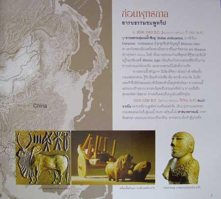 กาลานุกรม: พระพุทธศาสนาในอารยธรรมโลก / พระพรหมคุณาภรณ์ (ป.อ. ปยุตโต) 3