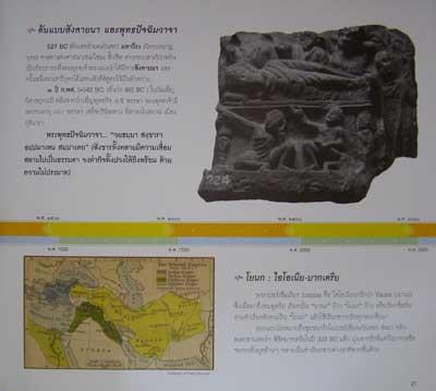 กาลานุกรม: พระพุทธศาสนาในอารยธรรมโลก / พระพรหมคุณาภรณ์ (ป.อ. ปยุตโต) 5