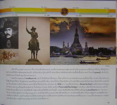 กาลานุกรม: พระพุทธศาสนาในอารยธรรมโลก / พระพรหมคุณาภรณ์ (ป.อ. ปยุตโต) 7