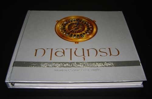 กาลานุกรม: พระพุทธศาสนาในอารยธรรมโลก / พระพรหมคุณาภรณ์ (ป.อ. ปยุตโต) 9