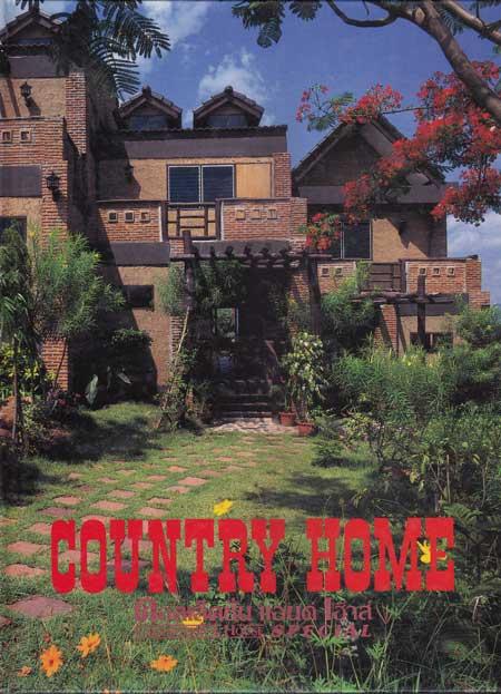 คอลเล็คชั่น แอนด์ เฮ้าส์ ปีที่ 7 ฉบับพิเศษ / COUNTRY HOME
