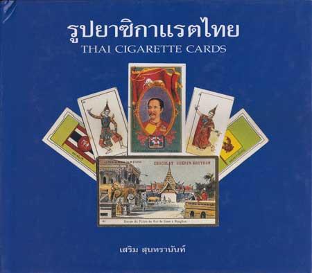 รูปยาซิกาแรตไทย / เสริม สุนทรานันท์