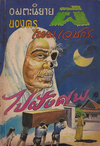 ไปฝังศพ ยอดอมตะนิยายภูตผีปิศาจ ของ บรมครูเหม เวชกร