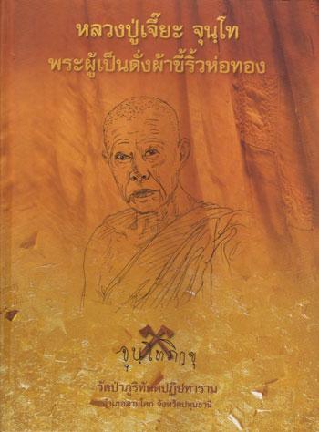 หลวงปู่เจี๊ยะ จุนฺโท พระผู้เป็นดั่งผ้าขี้ริ้วห่อทอง