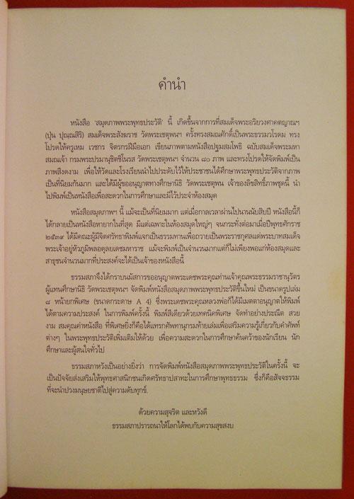 สมุดภาพพระพุทธประวัติ ฉบับ อนุรักษ์ภาพเขียนทางพุทธศาสนา  โดย  ครูเหม  เวชกร 1
