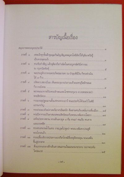 สมุดภาพพระพุทธประวัติ ฉบับ อนุรักษ์ภาพเขียนทางพุทธศาสนา  โดย  ครูเหม  เวชกร 2