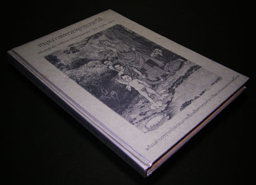 สมุดภาพพระพุทธประวัติ ฉบับ อนุรักษ์ภาพเขียนทางพุทธศาสนา  โดย  ครูเหม  เวชกร 13