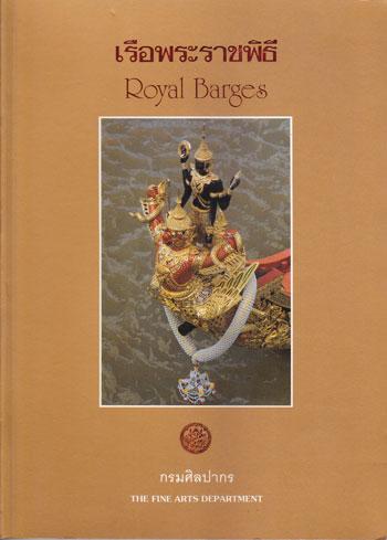 เรือพระราชพิธี Royal Barges / กรมศิลปากร