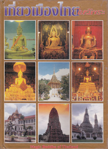 เที่ยวเมืองไทยไหว้พระ Magic Buddha of Thailand