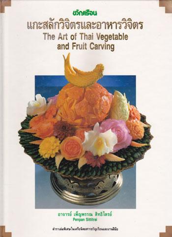 ขวัญเรือน / แกะสลักวิจิตรและอาหารวิจิตร (The Art of Thai Vegetable And Fruit Carving)