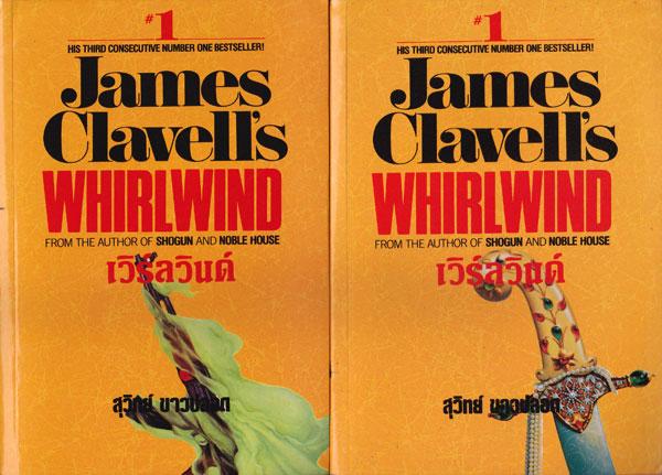 WHIRLWIND เวิร์ลวินด์ / JAMES CLAVELL'S ( 2 เล่มจบ) 1