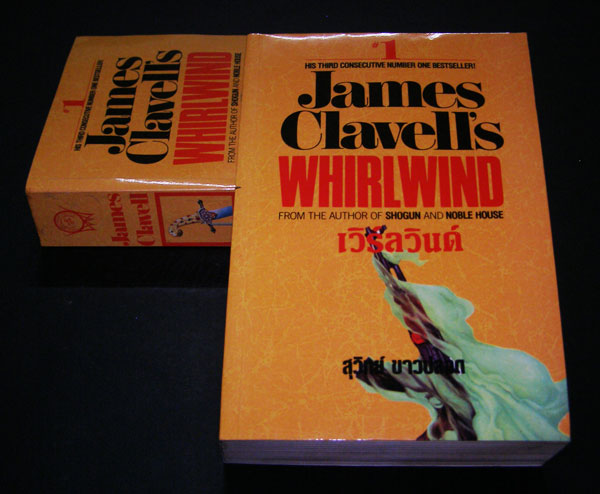 WHIRLWIND เวิร์ลวินด์ / JAMES CLAVELL'S ( 2 เล่มจบ) 2