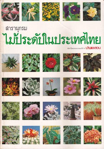 สารานุกรมไม้ประดับในประเทศไทย( เล่ม 1)