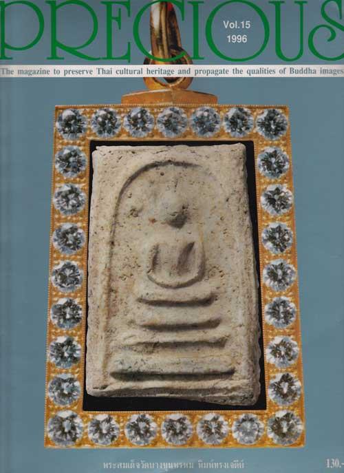 นิตยสาร PRECIOUS Vol. 15 / 1996