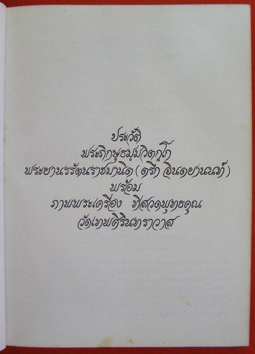 ประวัติ พระภิกษุธมฺมวิตกฺโก พระยานรรัตนราชมานิต (ตรึก จินตยานนท์) 9