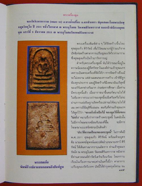 ประวัติ พระภิกษุธมฺมวิตกฺโก พระยานรรัตนราชมานิต (ตรึก จินตยานนท์) 16