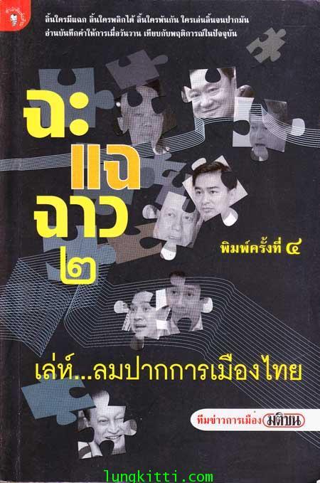 ฉะ แฉ ฉาว ๒ เล่ห์...ลมปากการเมืองไทย