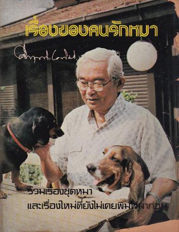 เรื่องของคนรักหมา / คึกฤทธิ์ ปราโมช