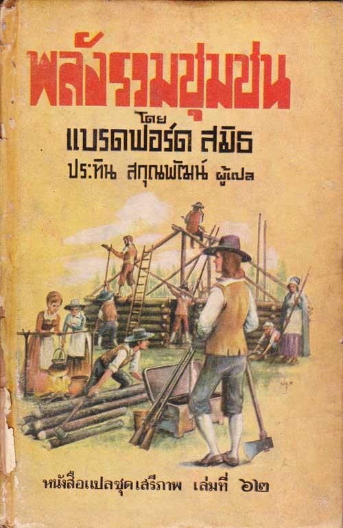 พลังรวมชุมชน / แบรดฟอร์ด สมิธ (หนังสือแปลชุดเสรีภาพ เล่มที่ 62)