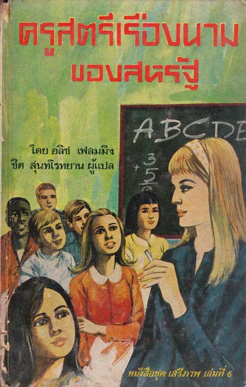ครูสตรีเรืองนามของสหรัฐ(หนังสือแปลชุดเสรีภาพ เล่มที่ 6)
