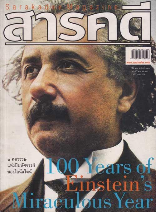 สารคดี ปีที่ 21 ฉบับที่ 243 พฤษภาคม 2548 / 1 ศตวรรษแห่งปีมหัศจรรย์ของไอน์สไตน์