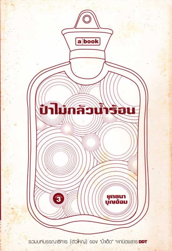 ป๋าไม่กลัวน้ำร้อน:รวมบทบรรณาธิการ (ตัวใหญ่) ของ \'ป๋าเต็ด\' จากนิตยสาร DDT