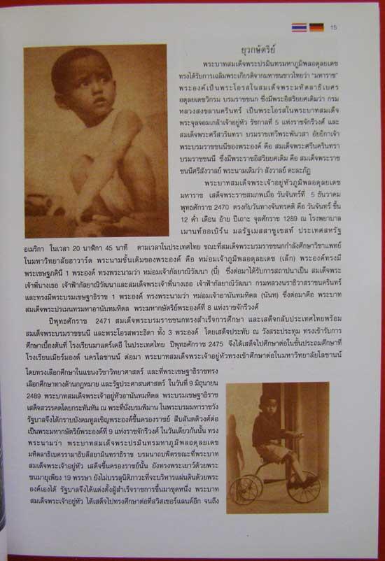 พ่อหลวง...ของคนไทย (ฉบับไทย-อังกฤษ) / กรองแก้ว บูรณะกิจ 2