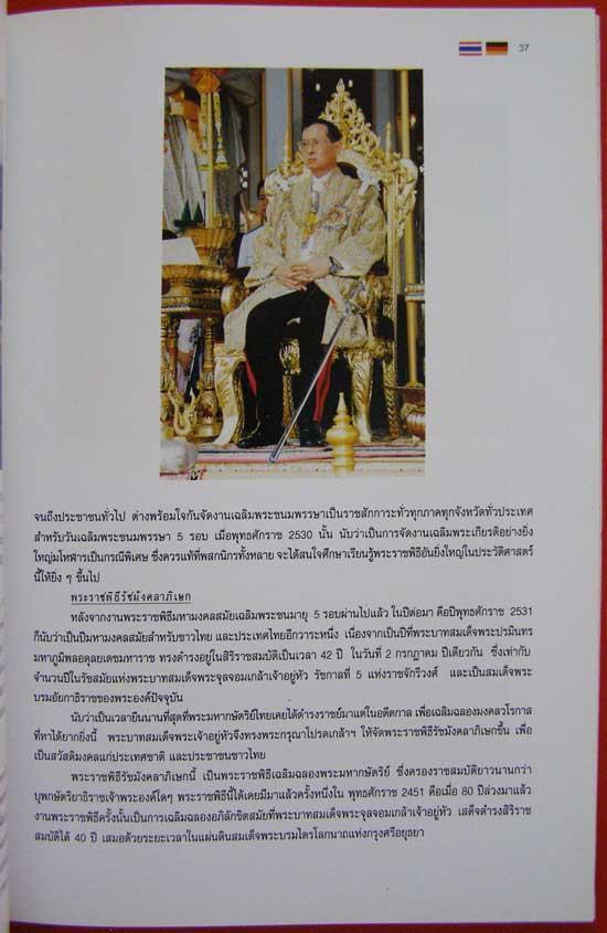 พ่อหลวง...ของคนไทย (ฉบับไทย-อังกฤษ) / กรองแก้ว บูรณะกิจ 6