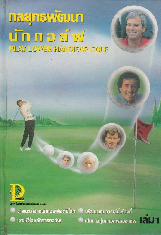 กลยุทธพัฒนานักกอล์ฟ เล่ม 1 / ( Play lower handicap golf)