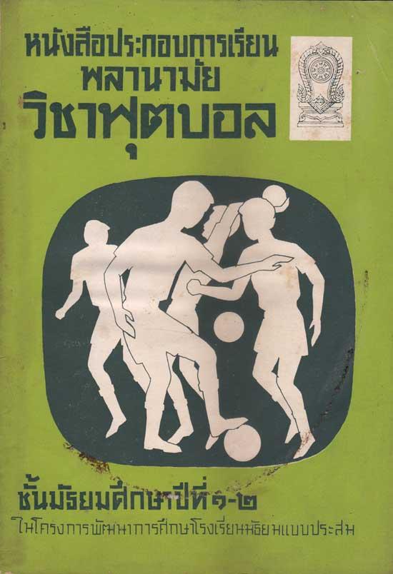 หนังสือประกอบการเรียนพลานามัยวิชาฟุตบอล ชั้นมัธยมศึกษาปีที่ ๑-๒