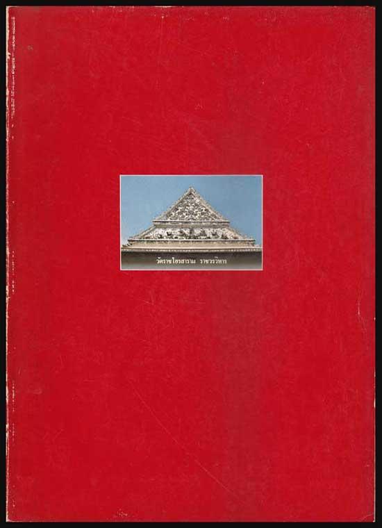 วัดราชโอรสาราม ราชวรวิหาร และศูนย์พุทธจักรปฏิบัติธรรม(วัดพระธรรมกาย)