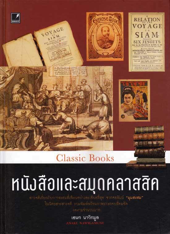 หนังสือและสมุดคลาสสิค / เอนก นาวิกมูล
