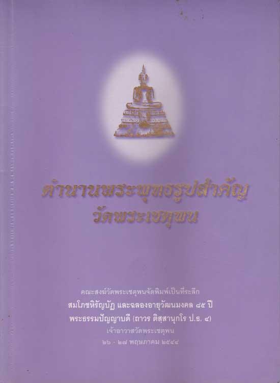 ตำนานพระพุทธรูปสำคัญวัดพระเชตุพน