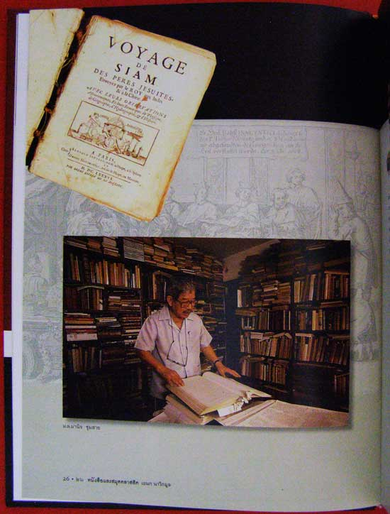 หนังสือและสมุดคลาสสิค / เอนก นาวิกมูล 2