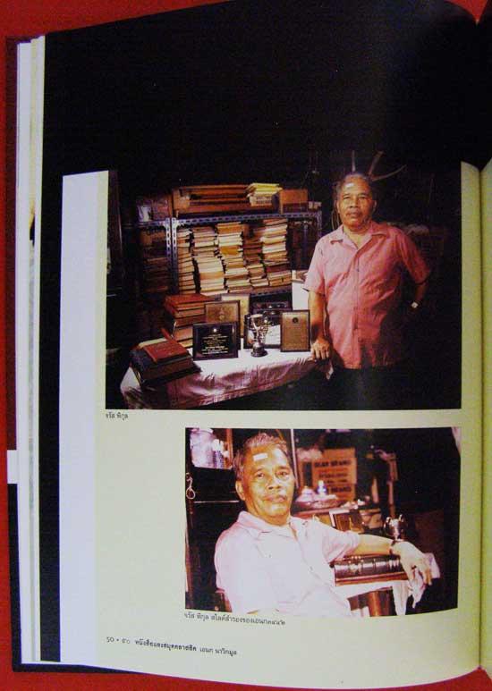 หนังสือและสมุดคลาสสิค / เอนก นาวิกมูล 3