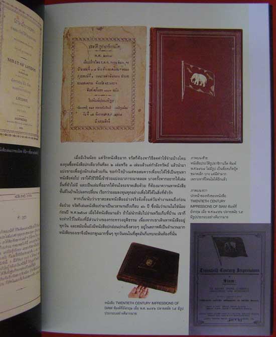 หนังสือและสมุดคลาสสิค / เอนก นาวิกมูล 5