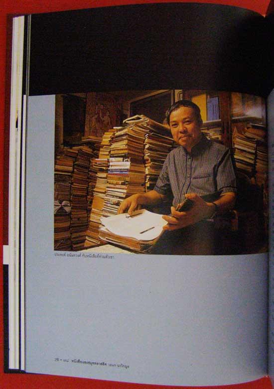 หนังสือและสมุดคลาสสิค / เอนก นาวิกมูล 7