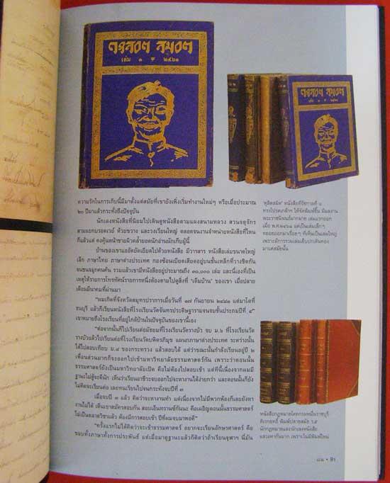 หนังสือและสมุดคลาสสิค / เอนก นาวิกมูล 9