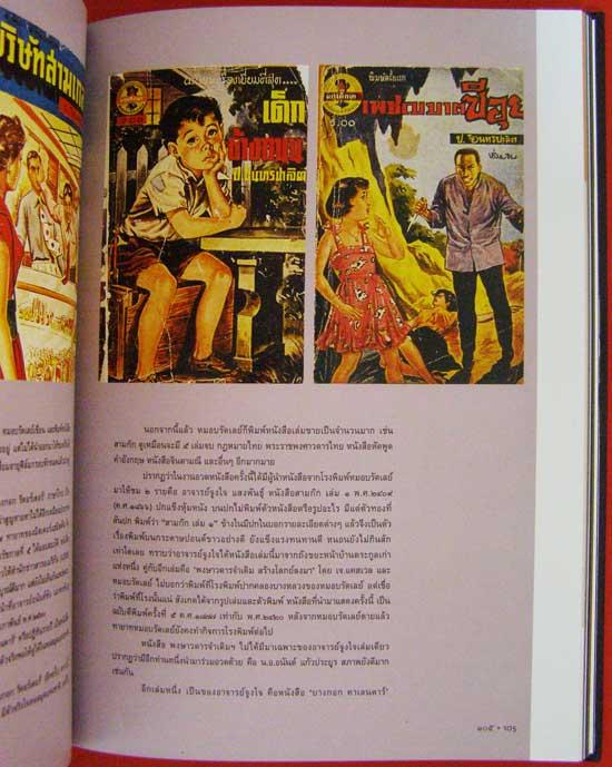 หนังสือและสมุดคลาสสิค / เอนก นาวิกมูล 8