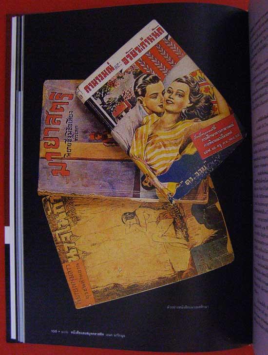 หนังสือและสมุดคลาสสิค / เอนก นาวิกมูล 10