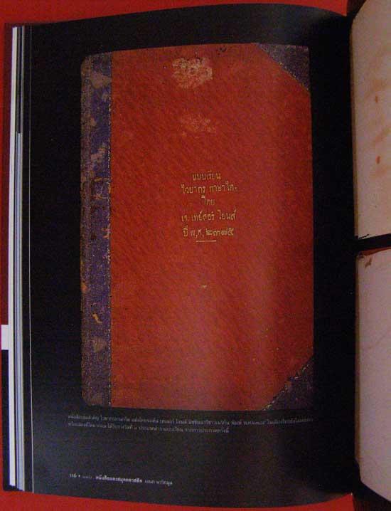 หนังสือและสมุดคลาสสิค / เอนก นาวิกมูล 12