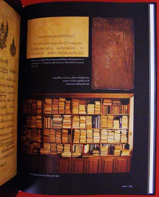 หนังสือและสมุดคลาสสิค / เอนก นาวิกมูล 14