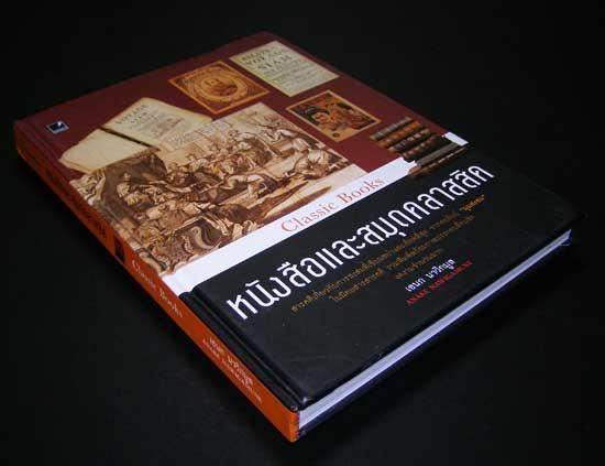 หนังสือและสมุดคลาสสิค / เอนก นาวิกมูล 16