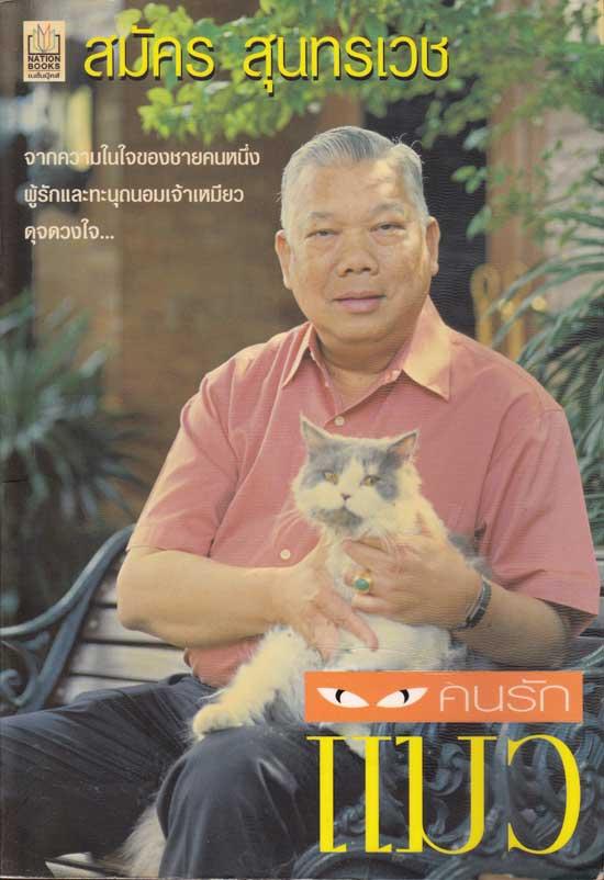 คนรักแมว / สมัครสุนทรเวช