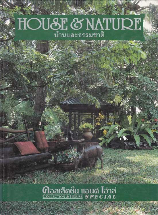 คอลเล็คชั่น แอนด์ เฮ้าส์ HOUSE  NATURE ปีที่ 6 ฉบับพิเศษ 2537