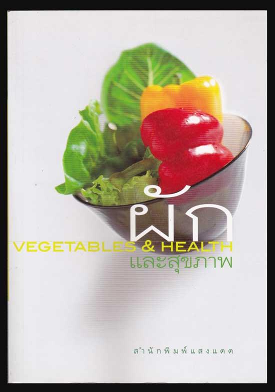 ผักและสุขภาพ (VEGETABLES  HEALTH)