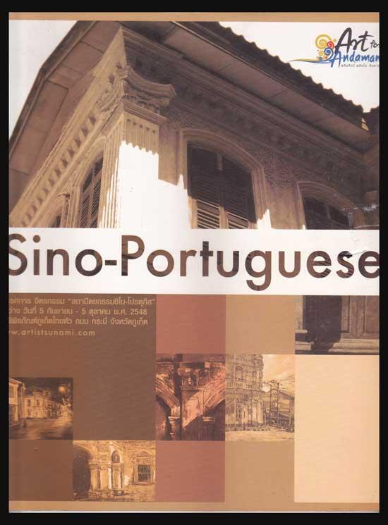 Sino-Portuguese